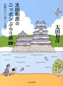 太田和彦のニッポンぶらり旅(2)