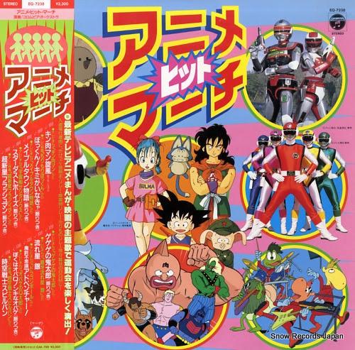 コロムビア・オーケストラ アニメヒットマーチ EQ-7238