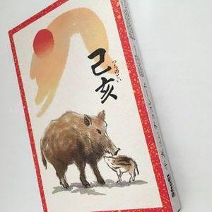 食品福袋06.JPG