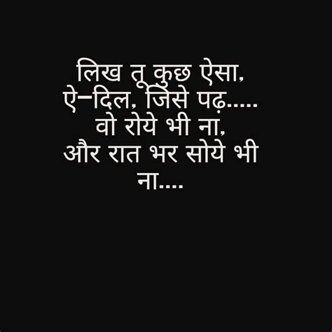Missing You Love Quotes Hindi