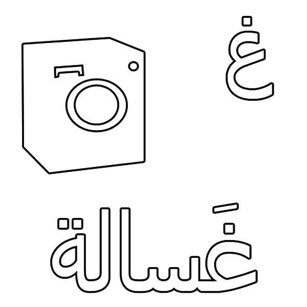 Coloring Pages Arabic Alphabet