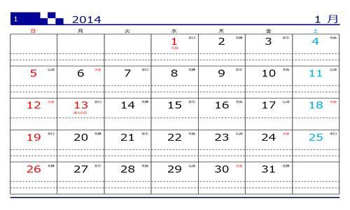 カレンダー 2014 エクセル カレンダー 2014 エクセル