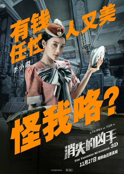消失的兇手(The Vanished Murderer)poster