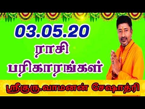 நாளைய ராசி பரிகாரங்கள் 03.5.20 | RASI PARIKARANGAL | VAMANAN SESHADRI#As...