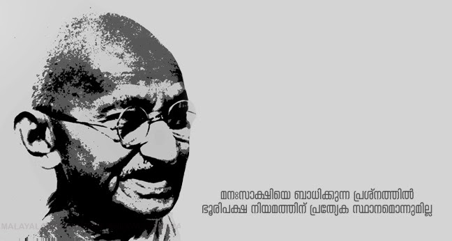 Mahatma Gandhi Quotes In Malayalam Archives Facebook Image Share