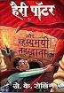 [PDF] हैरी पॉटर और और रहस्यमयी तहख़ाना | Harry Potter Aur Rahsayamay Taikhana In Pdf | PdfArchive