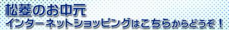 お中元ギフト 三重県松菱百貨店お中元インターネットショッピング