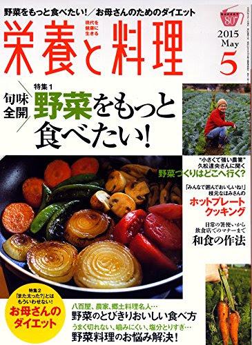 栄養と料理 2015年 05 月号 [雑誌]