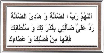 Kayıp Eşyayı Bulma Duası Dua Ve Dualar Dua Edin