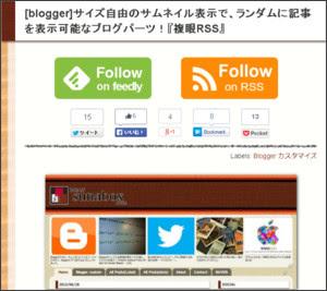 http://www.sunabox.net/2012/06/bloggerrss.html