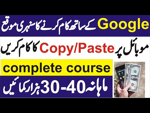 Simple Copy Paste Work Form Mobile II Online Make money For Blogger Step by Step All Information