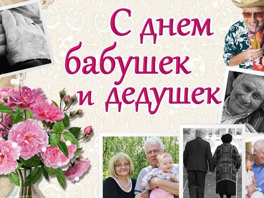 Красивое поздравление для бабушек и дедушек фото 374