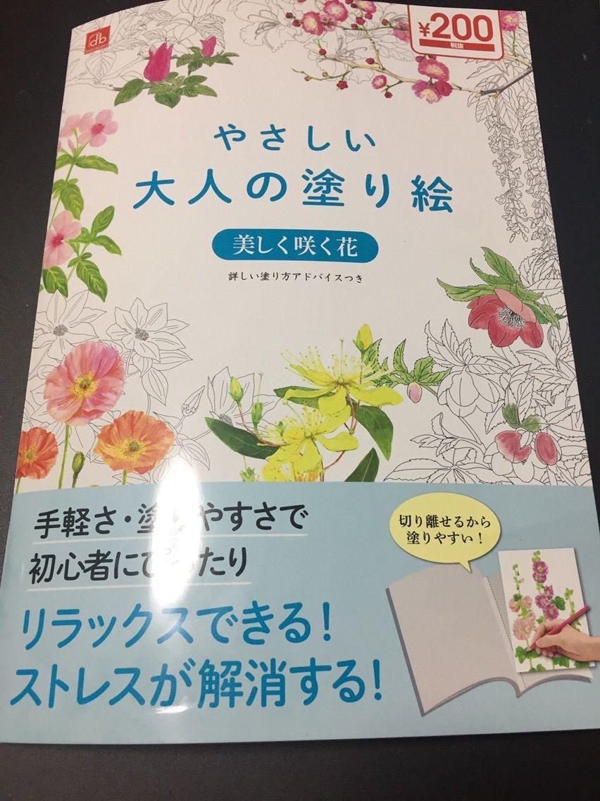 やさしい大人の塗り絵美しく咲く花 No1 クンシラン Shibitons Diary