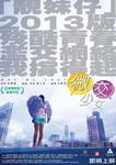 微交少女(May We Chat)poster