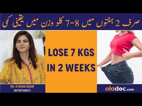 How To Lose 7 Kg In 2 Weeks Urdu Hindi - Wazan Kam Karne Ka Tarika