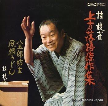 KATSURA, SHIJAKU kamigatarakugo kessakusyu, hachigoro, kazeudon