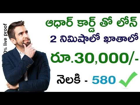 Instant Personal Loan Without interest Loan | Online loan without document | Aadhar Card Loan Apply