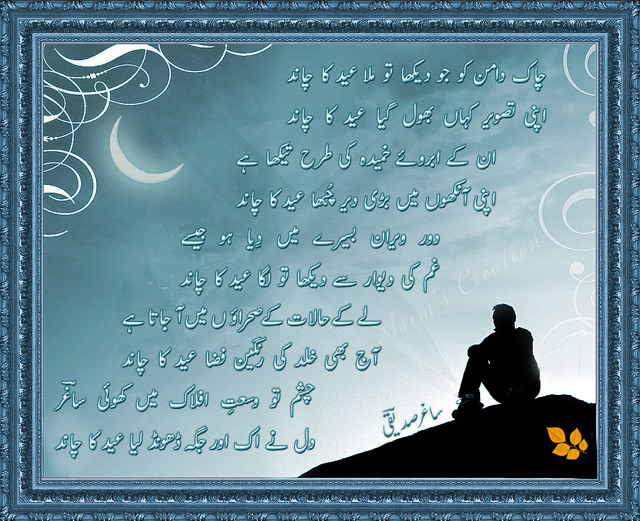Latest Eid 2013 Greeting Cards For Family Brother And Sister
