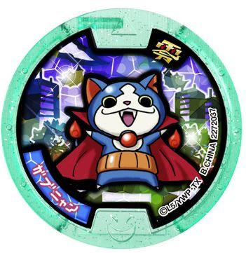 妖怪ウォッチ ガシャポン妖怪メダル零 Vol2 ガブニャン Qrコード