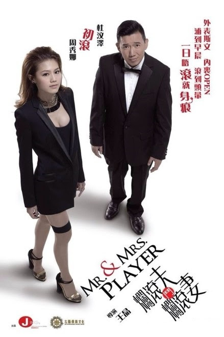 爛滾夫鬥爛滾妻(Mr. & Mrs. Player)