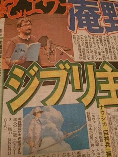 Evangelion Hideaki Anno to Star in Ghibli Kaze Tachinu Film