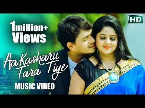 AAKASHARU TARA TIYE- New Romantic Odia Video of  Akash and Pari