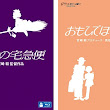 Kiki's Delivery Service and Only Yesterday in December | AsianBlurayGuide.com