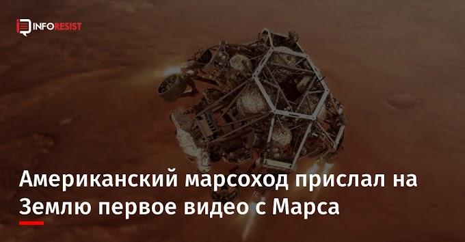 Американский марсоход прислал на Землю первое видео с Марса