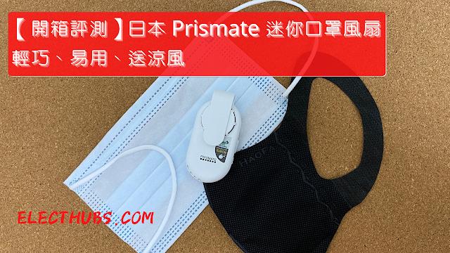 【日本 Prismate 迷你口罩風扇】 開箱+真心評測:輕巧、安裝容易、可送涼風 3 大優點
