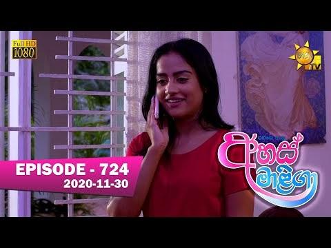 Ahas Maliga Episode 724 | 2020-11-30