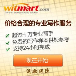 找不到外语文案?Witmart.com以及全世界各国各地的顶级写手提笔以待,随时为你创作富有感染力的字句。