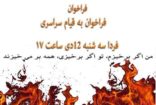 فراخوان به قیام روز سه شنبه دوباره می آییم و این قیامی است تا پیروزی ارتش شرافت و غیرت اشرف دلاوری و...