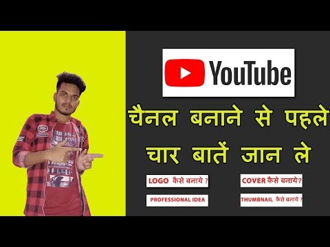 YouTube channel banane se pehle kya kare | Before starting a YouTube channel