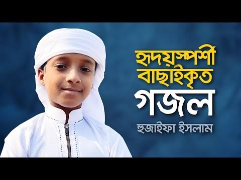 Hujaifa Islam Kalarab Gojol Mp3 Best Islamic Song | হৃদয়স্পর্শী বাছাইকৃত সেরা গজল