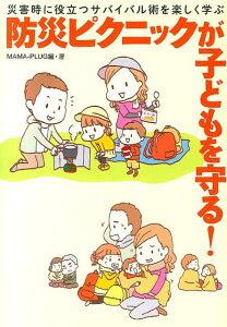 防災ピクニックが子どもを守る!
