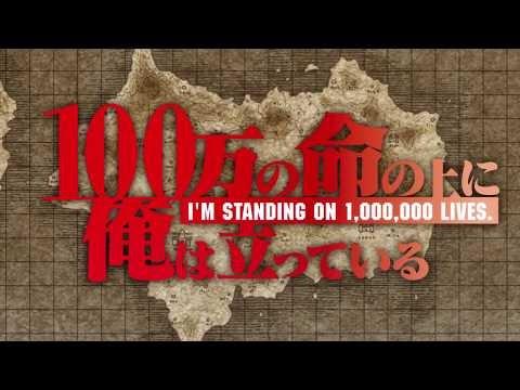 Jumlah Episode 100-man no Inochi no Ue ni Ore wa Tatteiru Diungkap oleh - fandomanime.xyz