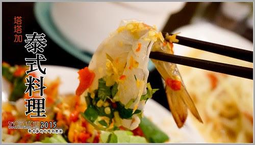 塔塔加泰國料理00.jpg