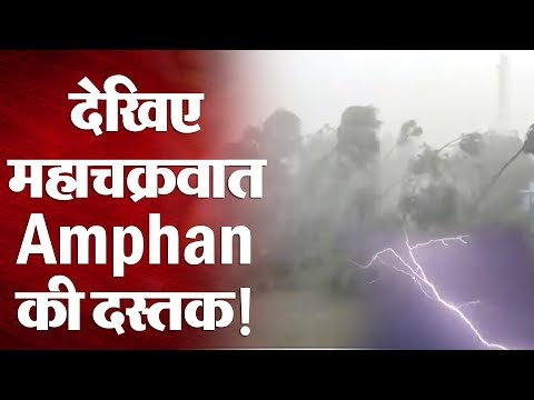Odisha और West Bengal में amphan का कहर