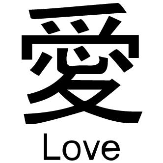 Vector De Letras Chinas Con Significado Todo Vector