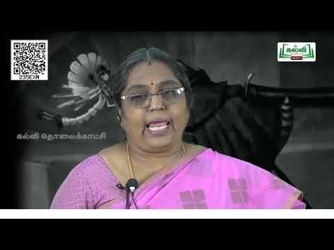 9th English The Spider and The Fly Poem Unit 4 Part 1 Kalvi TV
