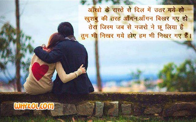 Best Hindi Love Sms Quotes About Love