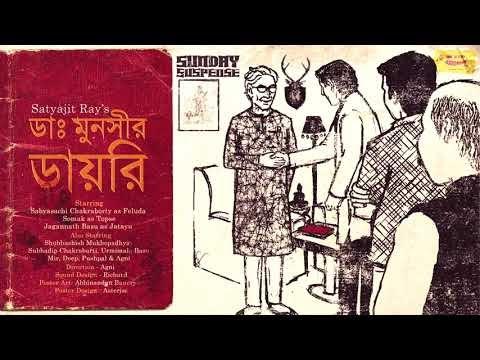 SundaySuspense | Feluda | 23rd February 2020 | Dr Munshi-r Diary | Satyajit Ray