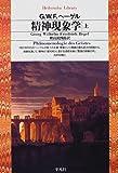 精神現象学 (上) (平凡社ライブラリー (200))