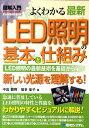 【送料無料】図解入門よくわかる最新LED照明の基本と仕組み