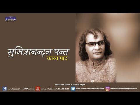 Sumitranandan Pant Poems in Hindi | सुमित्रानंदन पंत की कविता