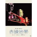 Akasen Chitai / Japanese Movie