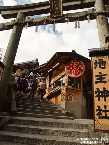 2011Kyoto_Japan_ChapSeven_17