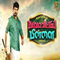 namma veettu pillai  tamil  audio songs mp