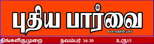 52puthiyaparvai_ilakkuvanar_chirappithazh01
