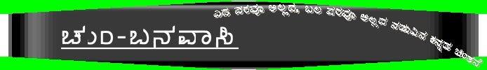 ನಾನು ಚುಂ-ಬನವಾಸಿ